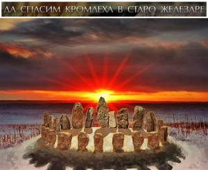 cromlech-bulgaria